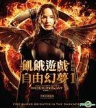 The Hunger Games: Mockingjay Part 1 (2014) (VCD) (Hong Kong Version)