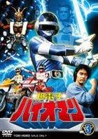Cho Denshi Bio Man (DVD) (Vol.3) (Japan Version)