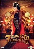 The Virtuous Queen of Han (DVD) (Box 1) (English Subtitled) (Thailand Version)
