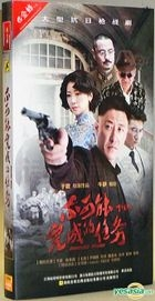 Impossible Mission (2015) (H-DVD) (Ep. 1-46) (End) (China Version)