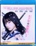 水手服與機關槍  -卒業- (2016) (Blu-ray) (香港版)