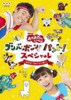 'Okaasan to Issho (NHK)' Bunba Bon! Panto! Special - Asobi to Uta ga Ippai -   (Japan Version)