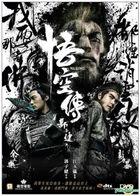 悟空傳 (2017) (DVD) (香港版)