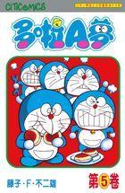 Doraemon (Vol.5)(50th Anniversary Edition)