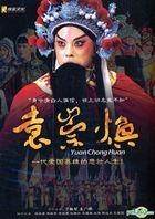 Yuan Chong Huan (DVD) (China Version)