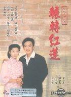 Zhan Zhuan Hong Lian (Vol.1-20) (End)