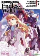 New Mobile Report Gundam W - Endless Waltz (Vol.7)