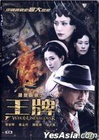 Who Is Undercover (2014) (DVD) (Hong Kong Version)