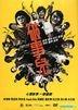 破事兒 (2007) (DVD) (香港版)