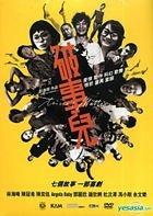 Trivial Matters (2007) (DVD) (Hong Kong Version)
