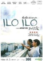 Ilo Ilo (DVD) (Thailand Version)
