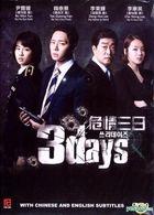 3 Days (DVD) (Ep. 1-16) (End) (Multi-audio) (English Subtitled) (SBS TV Drama) (Singapore Version)