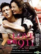 Love 911 (2012) (DVD) (English Subtitled) (Malaysia Version)