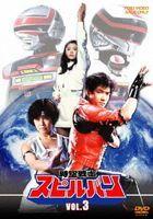 Jiku Senshi Spielban Vol.3 (DVD) (Japan Version)