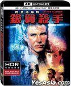 Blade Runner: The Final Cut (1982) (4K Ultra HD + Blu-ray) (2-Disc Limited Edition) (Taiwan Version)