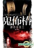 Gui Bu Zhuang -  Xiang Xi Dao Mu Wang