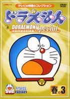 doraemonkorekushonsupesharu01 04