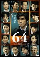 64 Six-Four Part 2 (DVD) (Normal Edition) (Japan Version)