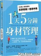 1 Tian5 Fen Zhong Shen Cai Guan Li :300 Wan Ren Du Shuo Zan De Ji Qun Duan Lian Yu Jian Kang Shen Zhan