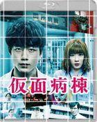 Mask Ward (Blu-ray) (Premium Edition) (Japan Version)