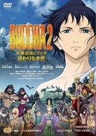 Buddha 2: Tezuka Osamu no Buddha - Owarinaki Tabi (2014) (DVD) (Japan Version)