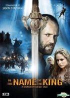 In The Name Of King (DVD) (Hong Kong Version)
