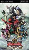 Maho Sentai Maji Ranger THE MOVIE  (UMD Animation)(Japan Version)