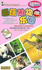 Animal World (VCD) (China Version)