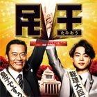 TV Drama Tamiou Original Soundtrack (Japan Version)