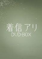 Chakushin ari (One Missed Call) DVD Box (TV Series) (Japan Version)