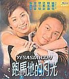 Perfect Match (VCD) (Hong Kong Version)