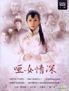 Dumb Female Deep Love (DVD) (End) (Taiwan Version)