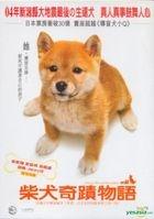 A Tale Of Mari And Three Puppies (DVD) (Hong Kong Version)
