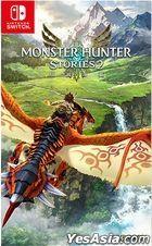 Monster Hunter Stories 2: 破滅之翼 (亞洲中文版)