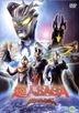 Ultraman Saga (DVD) (Hong Kong Version)