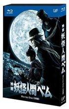 電影 妖怪人間 (Blu-ray)(日本版)