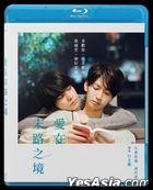 愛在末路之境 (2020) (Blu-ray) (香港版)