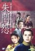 The House Of Sorrows (1956) (DVD) (Hong Kong Version)