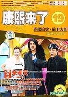 Kang Xi Lai Le 19 - Ken Chu (VCD) (China Version)
