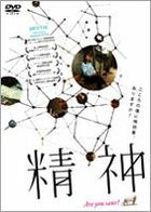 Mental (DVD) (English Subtitled) (Japan Version)