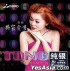 The Exelusive Is Love Sing (Silver CD) (China Version)