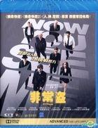 Now You See Me (2013) (Blu-ray) (Hong Kong Version)