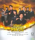 Revolving Doors Of Vengeance (VCD) (Part 1) (To Be Continued) (TVB Drama)
