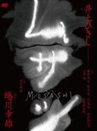 Musashi (Theatrical Play) (DVD) (Special Edition) (Japan Version)