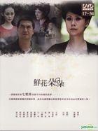 Xian Hua Duo Duo (DVD) (Part II) (End) (Taiwan Version)