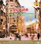 Queen's Road East (DMM-CD/SACD) (Limited Edition)