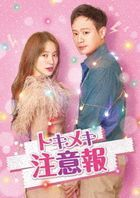Love Alert (DVD) (Box 2)  (Japan Version)