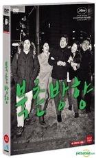 The Day He Arrives (DVD) (Korea Version)