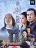 Ao Jian Jiang Hu (DVD) (Part 1 & 2) (End) (6-Disc Set) (Taiwan Version)