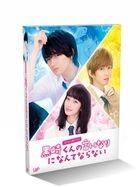Kurosaki-kun no Iinari ni Nante Naranai (2015) (DVD) (Japan Version)